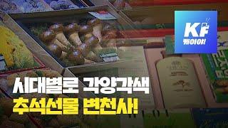 추석 선물로 이런 것까지?…수십 년 변천사 / KBS뉴…