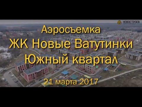 Аэросъемка ЖК Новые Ватутинки. Южный квартал, 21.03.2017