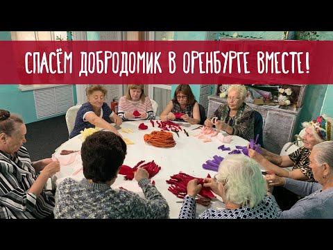 Спасём Добродомик в Оренбурге вместе!