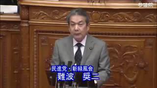 難波奨二 民進党 本会議 2017年12月4日