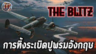 แผนทิ้งระเบิดถล่มเกาะอังกฤษของเยอรมัน!!