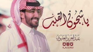 عبدالعزيز العليوي - ياشجون القلب (2020) حصريًا