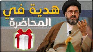 جائزة لمن يجاوب على هذا السؤال | السيد رشيد الحسيني