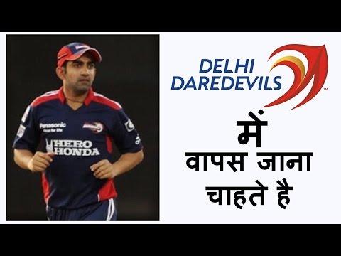 VIVO IPL 2017 : Gautam Gambhir Will Return To Delhi Daredevils - VIVO IPL T20