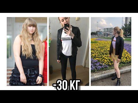 Вопрос: Как похудеть на 30 килограммов?