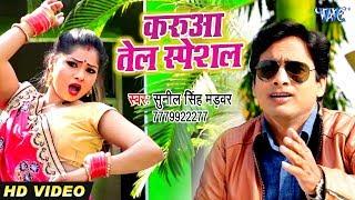 2020 का नया सुपरहिट वीडियो सांग   Karua Tell Special   Sunil Singh Madwar   Hit Song