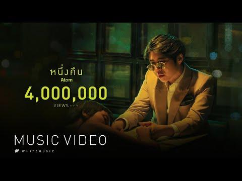 หนึ่งคืน - Atom ชนกันต์ [Official MV]