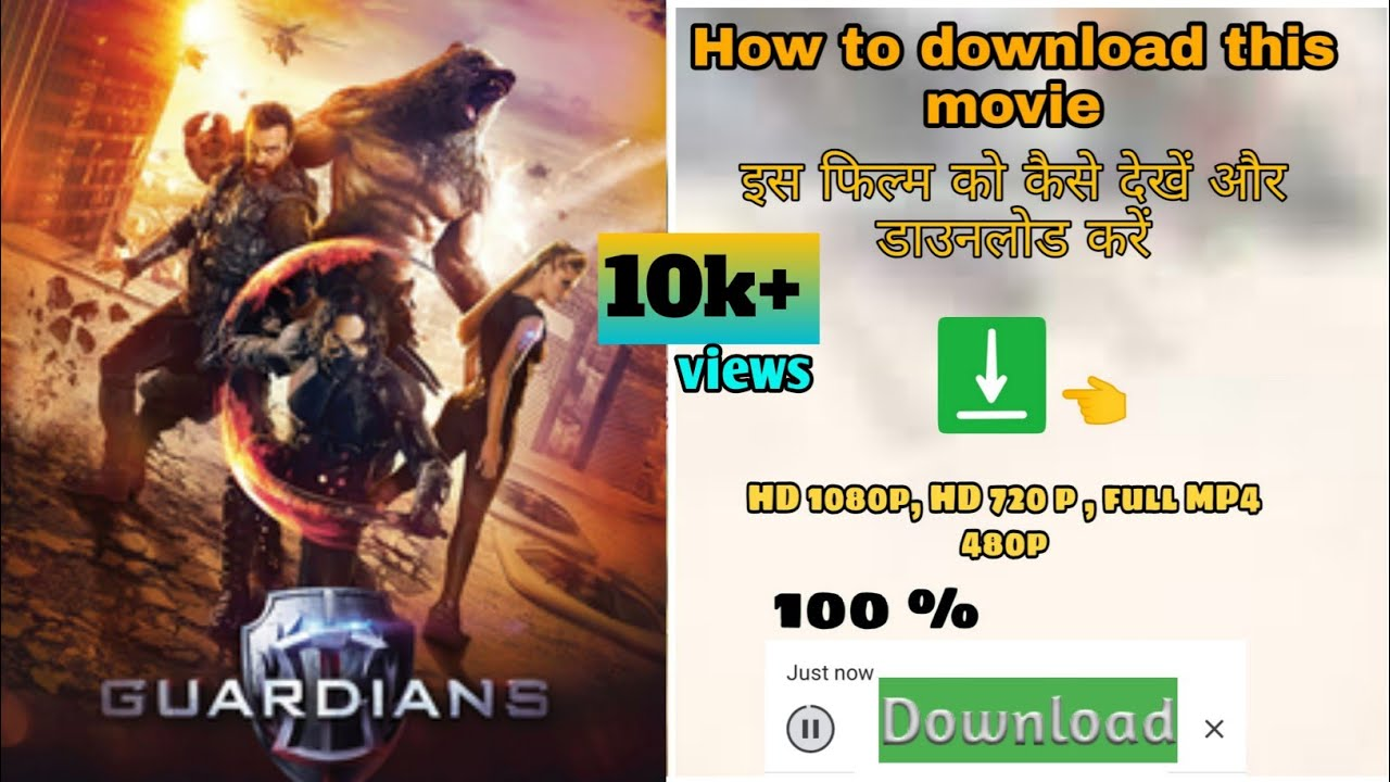 Download how to download guardian the superhero full movie in hindi | guardian the superhero | filmi trEnd #2