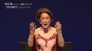 神田蘭レビュー講談vol 18 田中絹代
