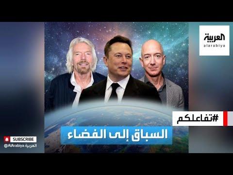 تفاعلكم | صراع أصحاب المليارات لغزو الفضاء.. من سينتصر؟ بيزوس , ماسك , أم برانسون ؟  - 19:55-2021 / 6 / 14