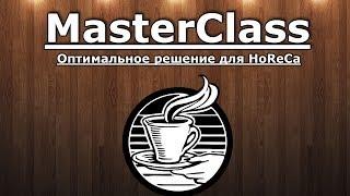 MASTERCLASS - ОПТИМАЛЬНОЕ РЕШЕНИЕ ДЛЯ HORECA ДЛЯ-КАФЕ.РФ(Данное видео это информационный курс по работе программы MasterClass и её функциях., 2014-05-07T21:19:14.000Z)