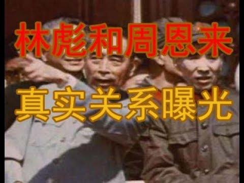 林彪和周��惊人真实关系�光