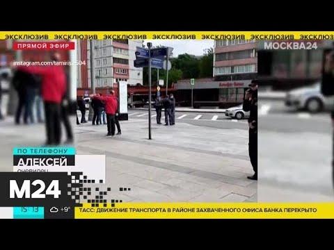 Очевидец рассказал о захвате банка в центре Москвы - Москва 24