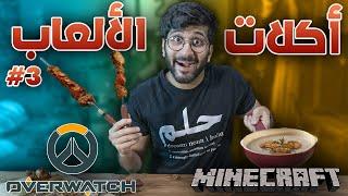 طبخت وجبات من عالم الألعاب 😋🍴 #3 !! (( ألذ شوربة جربتها 😍🍜 )) !! أكل الألعاب في الحقيقة #3