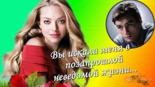 ВЫ ИСКАЛИ МЕНЯ ...исп. Павел Кашин