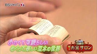 3月16日(木)夜9時放送】 豆本コレクター▽ウェッジウッド ジャスパーウェ...