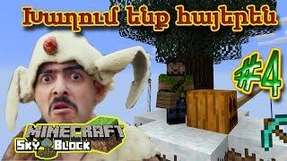 Minecraft SkyBlock: Խաղում ենք հայերեն #4 - Գնում ենք ձմեռային բիոմ