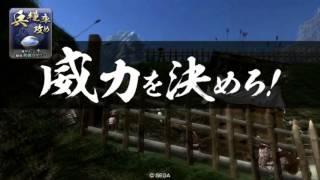 SS五龍姫鑑賞動画