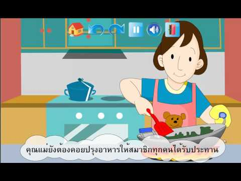 สุขศึกษา ป. 1 H+ Health Education Application