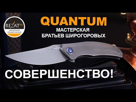 Мастерская братьев Широгоровых (МБШ) Quantum - Долгожданная новинка! | Обзор от Rezat.ru