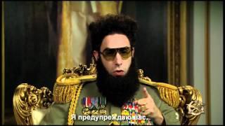 Обращение адмирала-генерала Аладина. Русские субтитры