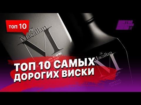 10 самых дорогих виски