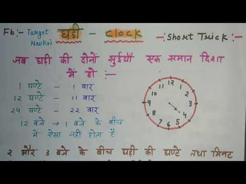 Clocks Problem Aptitude Important Basic Find Angle