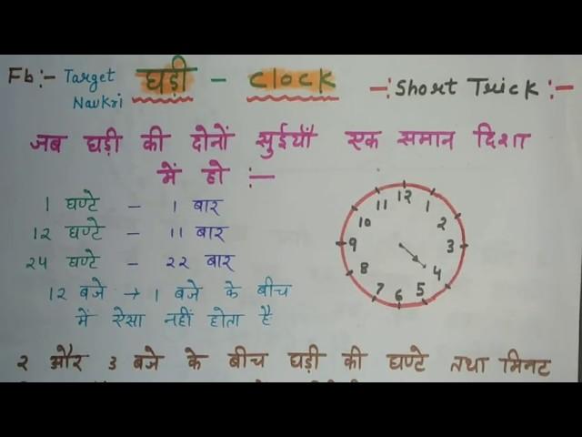 घड़ी की आसान ट्रिक||Clock Reasoning Trick in Hindi || Part - 1||
