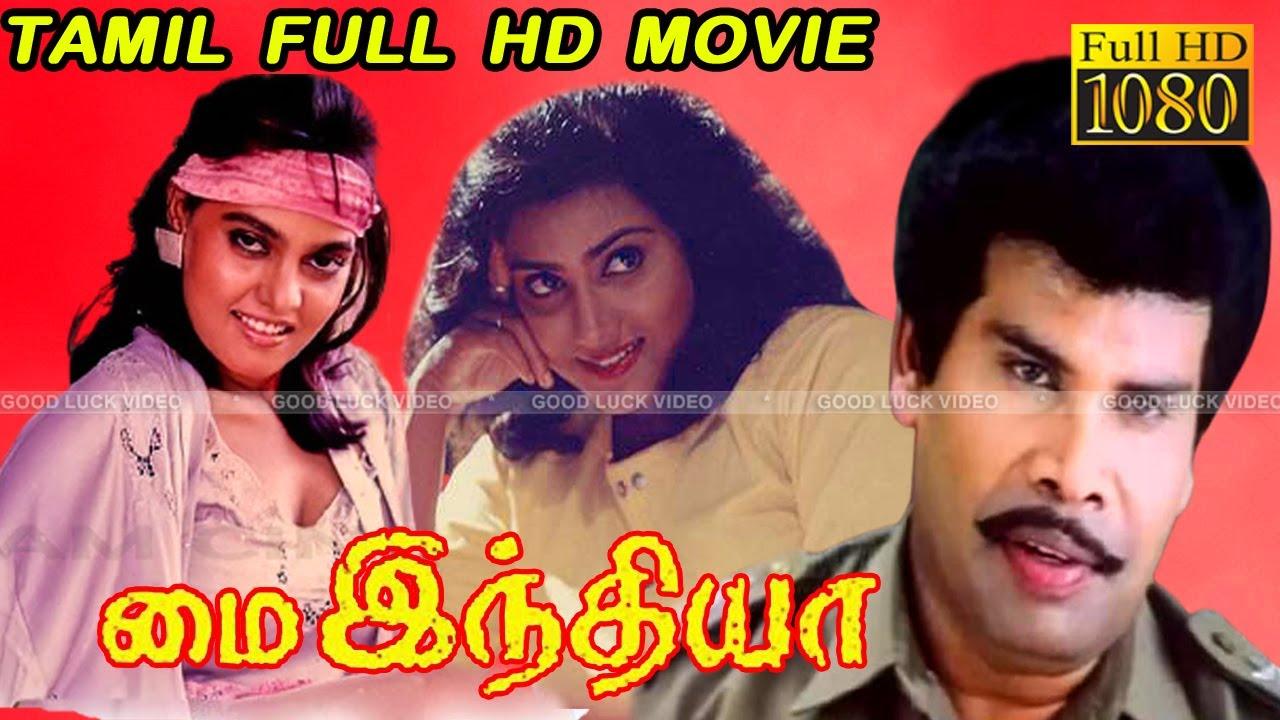 மை இந்தியா Action திரைப்படம்   My India Super Hit Tamil Action Movie    Anandraj, Swathi   HD Video