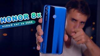 Первый обзор Honor 8X - хит за 200$