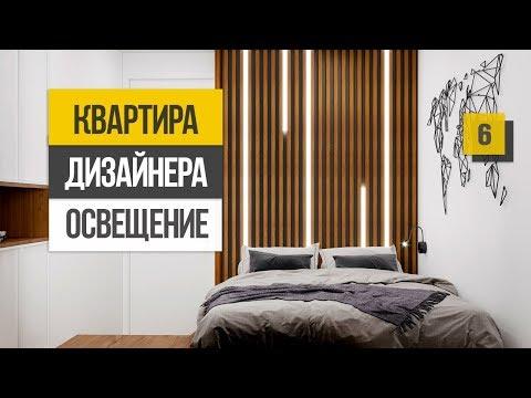 Как выбрать освещение для квартиры. Современный свет в интерьере 2019