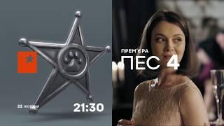 Сериал ПЕС - 4 СЕЗОН - 22 октября, 21:30 | Новинка 2018 - СЕРИАЛЫ ICTV