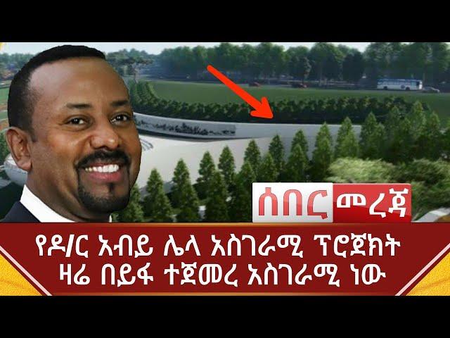 Ethiopia ሰበር መረጃ - የዶ/ር አብይ ሌላ አስገራሚ ፕሮጀክት ዛሬ በይፋ ተጀመረ አስገራሚ ነው   Abel Birhanu   Dr Abiy Ahmed