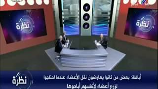 محمد عبد الوهاب: زراعات الأعضاء قانونية في جميع الدول الاسلاميةوجميع دول العالم