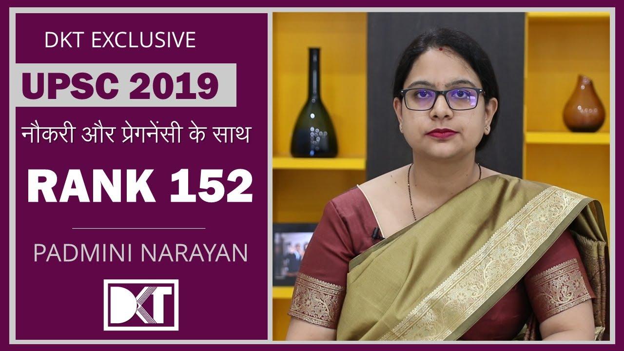 UPSC Rank 152 Padmini Narayan's  strategy to crack CSE  along with Job & Pregnancy