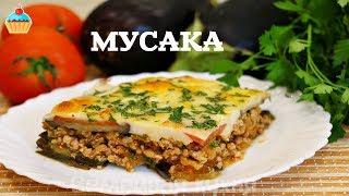 Греческая МУСАКА или ЛАЗАНЬЯ С ОВОЩАМИ - ну, оОчень вкусная!