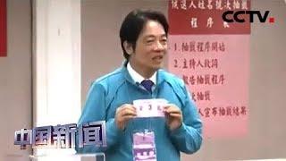 [中国新闻] 台湾2020选举完成号次抽签   CCTV中文国际