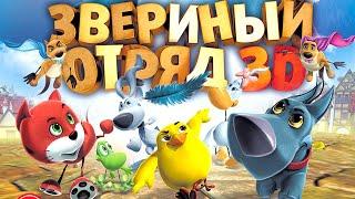 Звериный отряд / Мультфильм HD