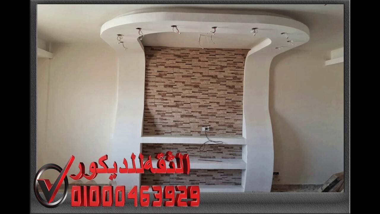 تركيب حجر داخلي للمنازل 01000463929 Youtube