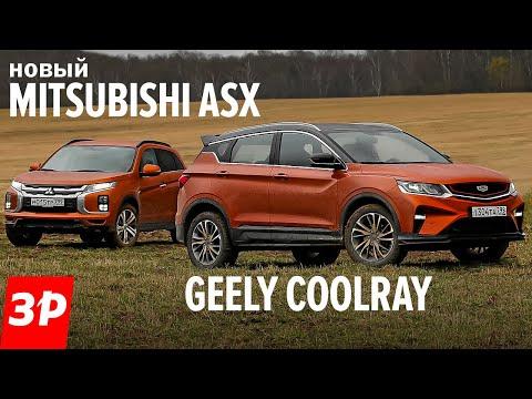 Китай круче Японии! Geely Coolray уделал Mitsubishi ASX / Такой Джили Кулрей нам нужен!