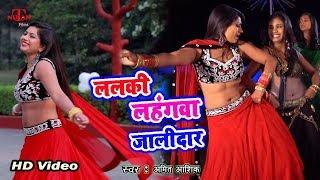 अमित आशिक का सुपरहिट Song ललकी लहंगवा जालीदार Bhojpuri Hit Songs 2019