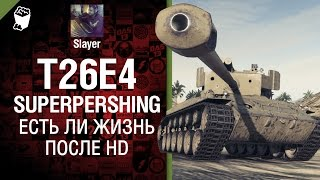 SuperPershing: есть ли жизнь после HD - от Slayer [World of Tanks]