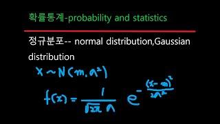확률통계 38 정규분포-probability and s…