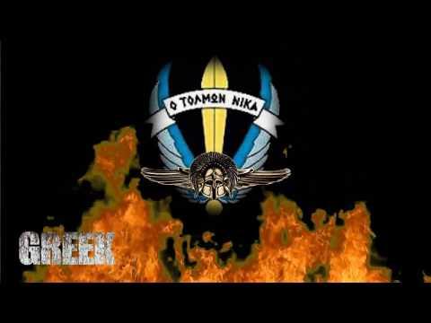 GREEK AIRBORNE FORCES WE`LL NEVER KNEEL   ΔΕΝ ΘΑ ΓΟΝΑΤΙΣΟΥΜΕ ΠΟΤΕ