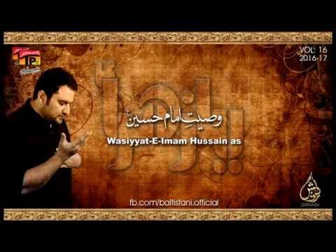Wasiyyat E Imam Hussain - Shahid Baltistani 2016-17 - TP Muharram 2016-17