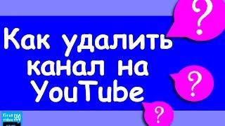 Как удалить канал на YouTube 2016 [или скрыть, чтобы потом Включить опять?]