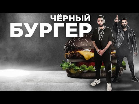DAVA ft. SERYOGA - ЧЕРНЫЙ БУМЕР (Пародия)