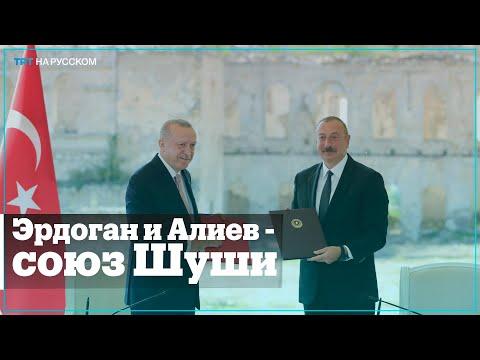 Эрдоган и Алиев заключили в «жемчужине Карабаха» союз