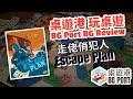 BG 桌遊港 玩桌遊(108):  Escape Plan Review