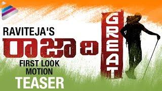 Ravi Teja's Raja The Great Movie First Look Motion Teaser   Anil Ravipudi   Telugu Filmnagar